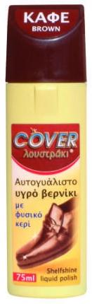 ΑΥΤΟΓΥΑΛΙΣΤΟ ΥΓΡΟ BΕΡΝΙΚΙ ΚΑΦΕ COVER