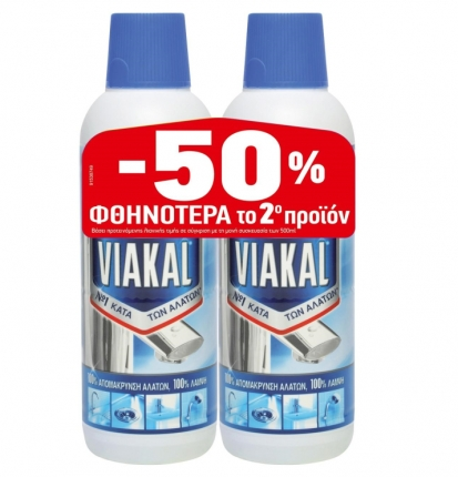 VIAKAL 9X(2X500ml) ΤΟ ΔΕΥΤΕΡΟ -50%