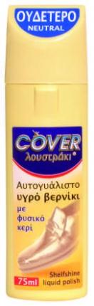 ΑΥΤΟΓΥΑΛΙΣΤΟ ΥΓΡΟ BΕΡΝΙΚΙ ΟΥΔΕΤΕΡΟ COVER