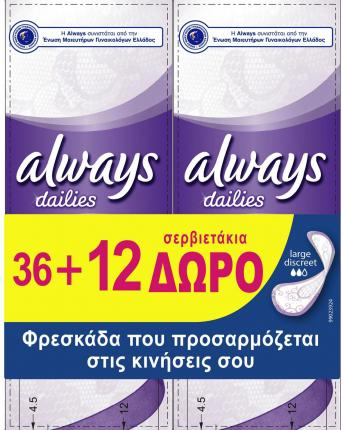 Always Σερβιετάκια Liners Discreet Large (36τεμ +12τεμ Δώρο)