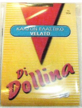 DOLLINA LYKRA VELATO 15DΕΝ (ΠΕΠΕΡ Ν.4) 2031