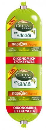 CRETA FARMS ΕΝ ΕΛΛΑΔΙ ΠΑΡΙΖΑΚΙ 500g -0,20€