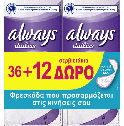 Always Σερβιετάκια Liners Discreet Normal (36τεμ + 12τεμΔωρο)