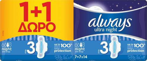 ALWAYS ULTRA 100% PROTECTION (1+1) ΔΩΡΟ NIGHT