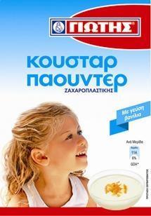 ΚΟΥΣΤΑΡ ΠΑΟΥΝΤΕΡ ΓΙΩΤΗ 120gr