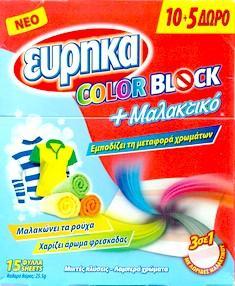 ΕΥΡΗΚΑ COLOR BLOCK ΧΡ/ΤΗΣ + ΜΑΛΑΚΤΙΚΟ 10ΤΕΜ.+5ΤΕΜ. Δ
